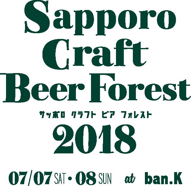 SAPPORO CRAFT BEER FOREST 2018 2018年7月7日(土) 8日(日) さっぽろ ばんけいスキー場ロッヂにて開催