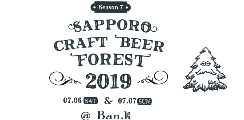 SAPPORO CRAFT BEER FOREST 2019 2019年7月6日(土) 7日(日) さっぽろ ばんけいスキー場ロッヂにて開催
