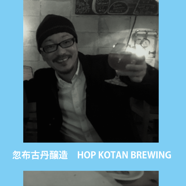 忽布古丹醸造(HOP KOTAN BREWING)