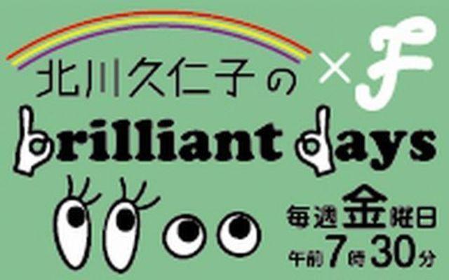 北川久仁子のbrilliant days×F