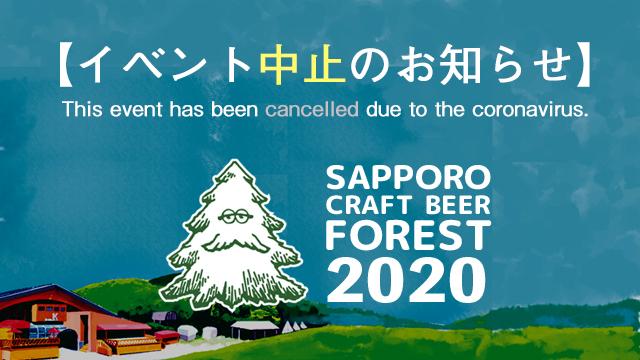 SCBF2020は中止となりました