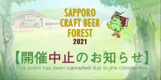 SAPPORO CRAFT BEER FOREST 2021 中止のお知らせ