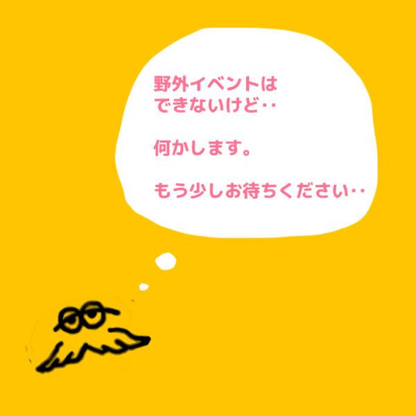 SCBF2021予告