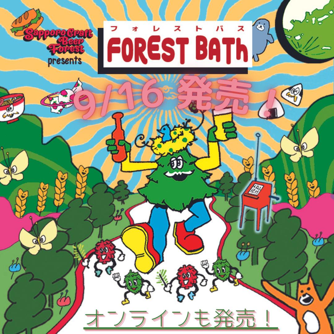 SCBF2021「FOREST BATH」セゾン 9月16日(木)リリース決定!